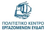 ΠΟΛΙΤΙΣΤΙΚΟ ΚΕΝΤΡΟ ΕΡΓΑΖΟΜΕΝΩΝ ΕΥΔΑΠ